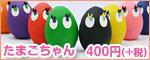 たまごちゃん¥400(税抜)