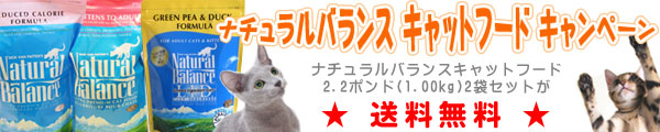 ナチュラルバランスキャットフードキャンペーン★2.2ポンド(1.00kg)2袋セット【送料無料】