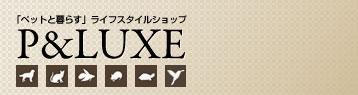 「ペットと暮らす」ライフスタイルショップ P&LUXE