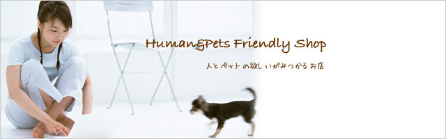 human&pets friendly shop���ͤȥڥåȤ��ߤ��������Ĥ��뤪Ź