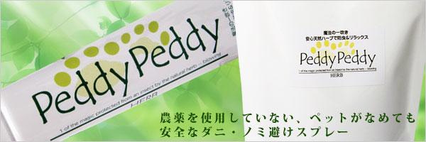 PeddyPeddyHerb(ペディペディハーブ)